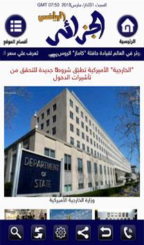 الجزائر اليوم  أخبار عربية وعالمية